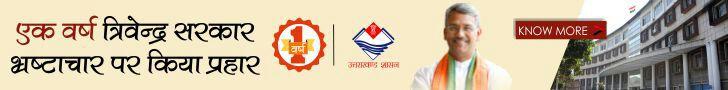 Uttarakhand Gov.