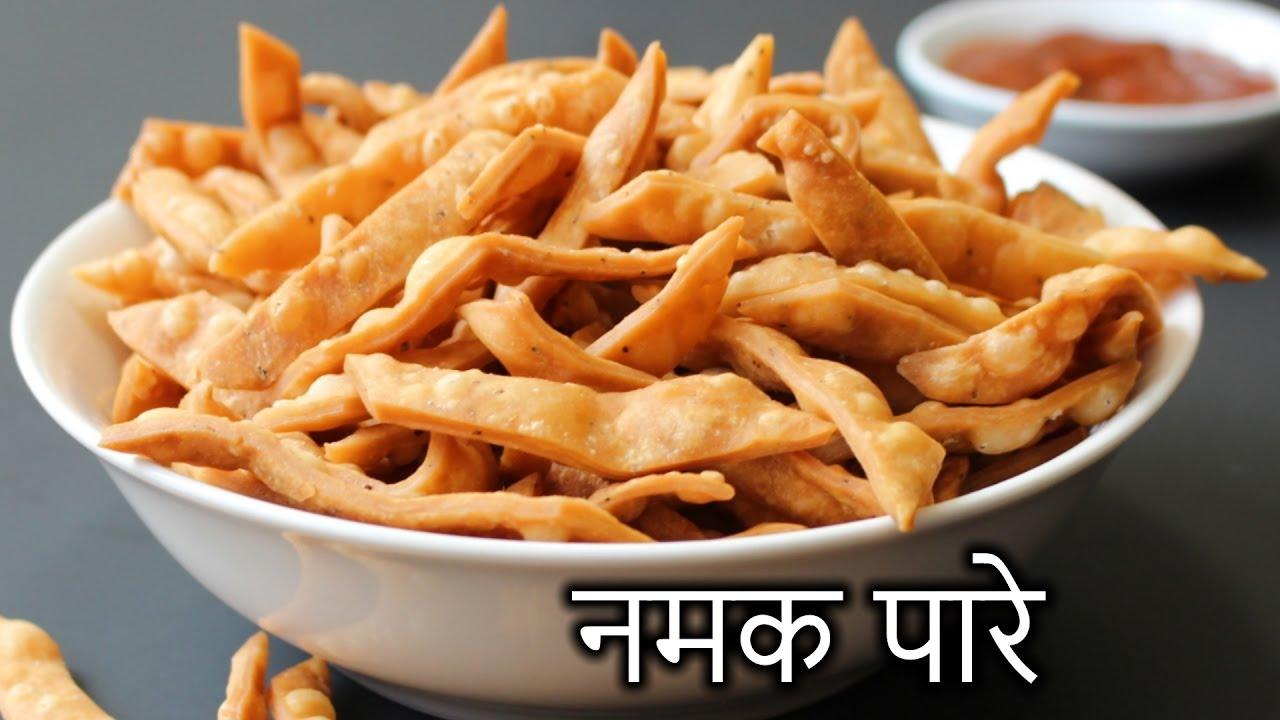 नवरात्रि पर व्रत में खा सकते हैं आलू के टेस्टी नमकपारे